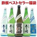 日本酒 お酒 鉄板ベストセラー福袋 720ml×5本セット レビュー驚異の4.78 お酒 送料無料 ...