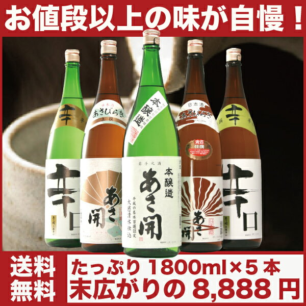 Iwate brewery ASA open (あさびらき) see plenty of 晩酌' 1800 ml 6 demitasse bags 2013 10P13Dec13_m, your greeting cards and gifts wine gift, reconstruction assistance support in the Northeast! Iwate Prefecture, producer sake, sake, sake,. To present a souvenir