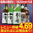 日本酒 お酒 お中元ギフト プレゼント 誕生日 お祝い 贈り物 レビュー驚異の4.69 たっぷり晩酌セット1800ml×5本 送料…
