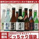 日本酒 お酒 お中元ギフト プレゼント 誕生日 お祝い 贈り物 どっちゃり福袋 飲み比べセット300ml×12本 送料無料 大…