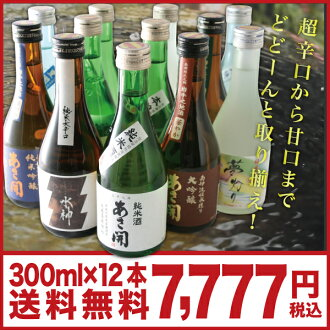Iwate brewery ASA open (あさびらき) alcohol flush chubby bags 2013 wine gifts (year-end gift) gift, reconstruction assistance support in the Northeast! Iwate Prefecture, producer sake, sake, sake,. To present a souvenir gift ◎. National sake's Association Gol