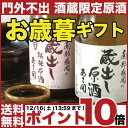 【お歳暮 ギフト】:【ポイント10倍】蔵元限定原酒 日本酒 飲み比べセット720ml×2本【