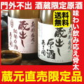 【10%OFFクーポン】:■レビュー4.65 門外不出の骨太原酒セット■蔵元限定原酒 日本酒 飲み比べセット7...