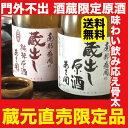 [200円クーポン]:■レビュー4.65 門外不出の骨太原酒...