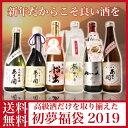 日本酒 バレンタイン ギフト 初夢福袋2019 720ml×6本 飲み比べセット 母の日 父の日