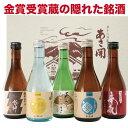 日本酒 父の日プレゼント 隠れた銘酒 飲み比べセット 300ml×5本 父の日 食べ物 父の日