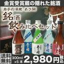 ◆酒蔵 あさ開 隠れた銘酒 飲み比べセット300ml×5本◆:まだ間に合う バレンタイン ギフ