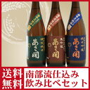 【20%OFF】父の日 母の日 ギフト:■南部流の伝統技巧で醸した3種類を送料無料でお届け■日本酒