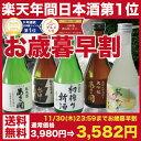 【お歳暮 早割 10%(398円)OFF】【エントリーで最大...