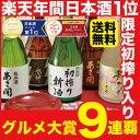 :■ギフトに最適 楽天日本酒No.1 飲み比べセット 大吟醸入り■日本酒 飲み比べセット 初搾り版/...