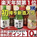 【ポイント10倍 お歳暮 送料無料 あす楽】:人気の 日本酒 飲み比べセット300ml×5本[初しぼ