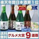 ◆グルメ大賞・日本酒 ジャンル9連覇◆日本酒 飲み比べセット初搾り版300ml×5本+グリーンボトル