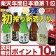 日本酒 飲み比べセット 300ml×5本[初しぼり新酒/大吟醸入]:◆グルメ大賞・日本酒ジ…