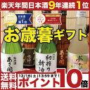 【お歳暮 ギフト】:【ポイント10倍】日本酒 飲み比べセット 初搾り版 300ml×5本【送料