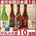 日本酒 ギフト お酒 飲み比べセット 誕生日 お祝い 贈