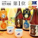 日本酒 飲み比べセット300ml×5本 楽天No.1 御歳暮...
