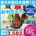 日本酒 飲み比べセット 300ml×5本:お中元 ギフト【送料無料 あす楽】あさ開 お試し 大吟醸入ミニボトル 誕生日 贈り…