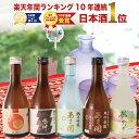 父の日プレゼント 日本酒 飲み比べセット 300ml×5本 ...
