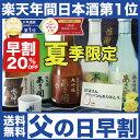 【父の日 早割 ギフト】:日本酒 飲み比べセット 300ml×5本 【送料無料】あさ開 お試し 大吟