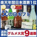 父の日 ギフト:日本酒 飲み比べセット 300ml×5本 【あす楽 送料無料】あさ開 お試し 大吟醸入ミニボトル 誕生日 お燗 贈り物 プレゼントに日本酒 お酒を
