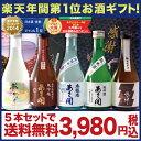 大吟醸辛口入人気の日本酒飲み比べセット300mlx5本岩手の酒蔵あさ開お中元ギフトプレゼントに東北の日本酒お酒02P04Jul15