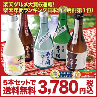 Iwate brewery ASA open (あさびらき) popular Japan drinkers compared with set 300 mlx 5 book wine gifts (year-end gift) gift, reconstruction assistance support in the Northeast! Iwate Prefecture, producer sake, sake, sake,. To present a souvenir gift ◎.