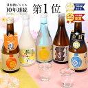 日本酒 飲み比べセット300ml×5本 送料無料 楽天No.1 母の日 プレゼント 母の日 ギフト 2020 父親 誕生日プレゼント …