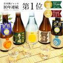 日本酒 ギフト 飲み比べセット 300ml×5本セット 一度火入れ版人気のお酒セット 2021 お中元 御中元 父の日 ギフト 父…