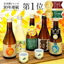 【お歳暮 早割 10%OFFクーポン】日本酒 飲み比べセット...