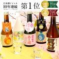 日本酒 飲み比べセット 300ml×5本セット 春の限定版 人気のお酒 おすすめ 父の日 2021 ホワイトデー...
