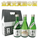 日本酒 お試しセット300ml×3本 父の日 食べ物 父の日...