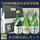日本酒 お試しセット300ml×3本 あさ開をお試し 普通酒...