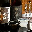 日本酒 辛口 飲み比べセット 720ml×2本「水神飲み比べセット」(水神&超水神)送料無料 送料込  2021 ホワイトデー 父の日ギフト 父の日プレゼント 純米 父親 男性 誕生日 お酒 あさ開