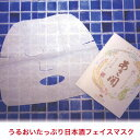 日本酒 フェイスマスク オール岩手 ネコポス対応 フェイスパック 乾燥 保湿ケア 父の日プレゼント 父の日ギフト あさ開