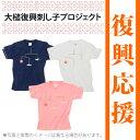日本酒 バレンタイン ギフト 大槌復興モビールキッズTシャツ ネコポス対応 復興支援グッズ アイテム あさ開