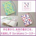 【父の日 ギフト】:大槌刺し子Sorakamo-ソラカモ-「ブックカバー(グリーン・ピンク)」【ネコ