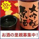 ;[大吟醸原酒720ml] 誕生日 お祝い クリスマス お歳暮 ギフト 贈り物 日本酒 お酒 あさびらき