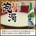 日本酒 バレンタイン ギフト 純米活性生原酒 どべっこ荒濁 720ml ピリッと心地よい舌