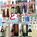 正午までの注文で最短即日出荷 父の日ギフト 日本酒 お酒 プ...