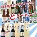 日本酒 ギフト お酒 プレゼント 誕生日 お祝い 贈り物 お...