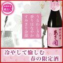 日本酒 バレンタイン ギフト 春限定720ml 母の日 父の日 プレゼント 冷やして愉しむ春の限定酒 特別純米 冷奨 お酒 …