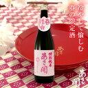 特別純米酒春限定720ml季節限定のお酒春の贈り物におすすめギフトホワイトデー2021誕生日プレゼント旬の日本酒岩手の地酒あさ開