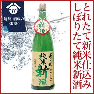 Iwate brewery ASA open novice 26-year brewing 2014 junmai sake 1800 ml ( namagenshu ) separately ◆ cool flight-◆ 11 / 22 (SAT) after delivery gifts, gifts, gifts, gifts to the northeast of sake, sake, sake,