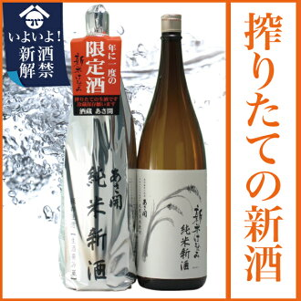 Iwate brewery ASA open (あさびらき) 2013 junmai sake 1800 ml car gifts (year-end gift) gift, reconstruction assistance support in the Northeast's sake! Iwate Prefecture, producer sake, sake, sake,. To present a souvenir gift ◎. National sake's Association Gol