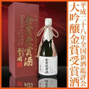 クーポン 八年全国新酒鑑評会金賞受賞酒大吟醸 バレンタイン