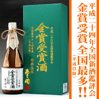 Iwate brewery asami's sake open (あさびらき) 2004 24 years national sake's Board of daiginjo Gold Award wine 720 ml sought (of the year) gifts, reconstruction assistance support in the Northeast! Iwate Prefecture, producer sake, sake, sake,. To present a souv