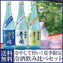 日本酒 お酒 お中元ギフト プレゼント 誕生日 お祝い 贈り物 夏季限定 冷酒 飲み比べセット3本×720ml 送料無料 全国…