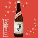 日本酒 お歳暮 ギフト お酒 プレゼント 誕生日 お祝い 贈り物 やわらかい味わいの限定