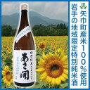 日本酒 バレンタイン ギフト 特別純米矢巾町産ぎんおとめ100% 低温貯蔵火入詰1800ml