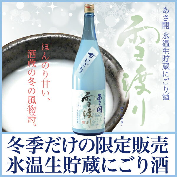 : Iwate brewery ASA open ice-temperature raw storage cloudy snow over 1800 ml transfer celebrated graduated from the celebrated employment entrance celebrated retirement transferred celebrating celebration birthday gift gift gifts. Tohoku sake sake sake P27Mar15.